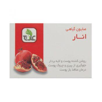 صابون-گیاهی-عصاره-انار-علاج-01